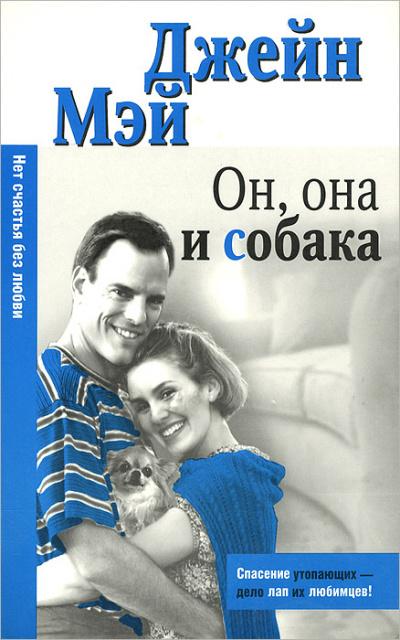 Аудиокнига Он, она и собака