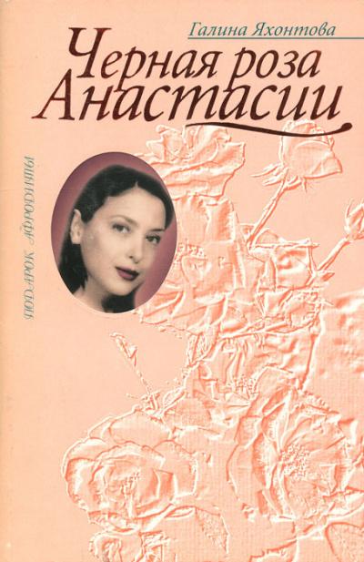Аудиокнига Черная роза Анастасии