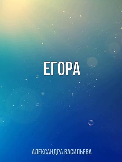 Аудиокнига Егора