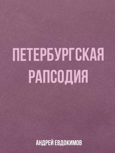 Аудиокнига Петербургская рапсодия