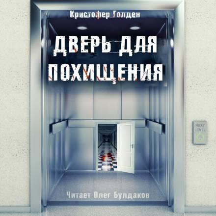 Аудиокнига Дверь для похищения