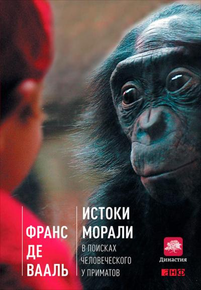 Аудиокнига Истоки морали: в поисках человеческого у приматов