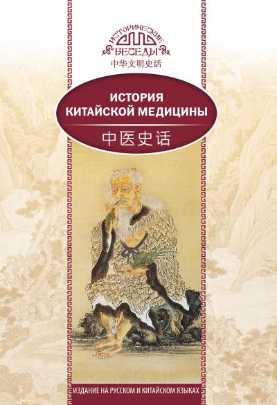 Аудиокнига История китайской медицины