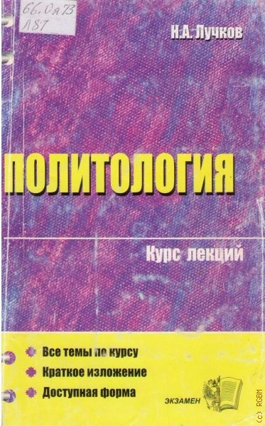 Аудиокнига Политология. Курс лекций
