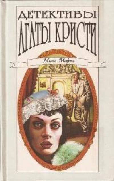 Аудиокнига Убийство миссис Спенлоу. Убийство в каретном ряду. Медовый месяц Аликс Мартин. 13 загадок