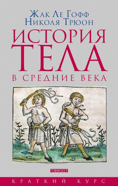 Аудиокнига История тела в Средние века