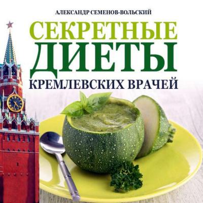 Аудиокнига Секретные диеты кремлевских врачей