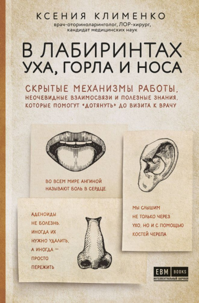 Аудиокнига В лабиринтах уха, горла и носа
