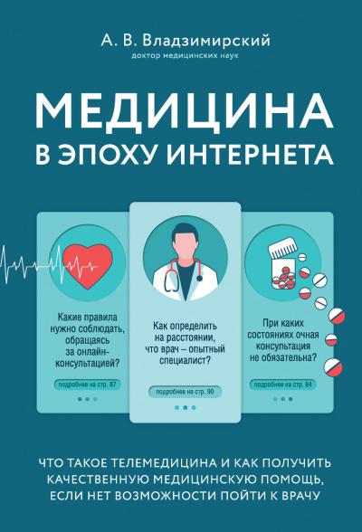 Аудиокнига Медицина в эпоху Интернета. Что такое телемедицина..