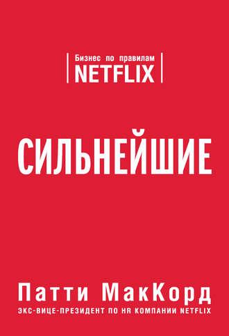 Аудиокнига Сильнейшие. Бизнес по правилам Netflix