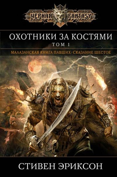 Охотники за костьми - Стивен Эриксон