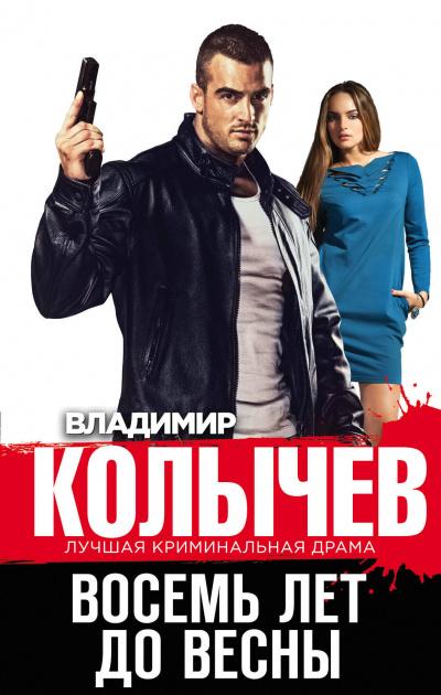 Восемь лет до весны - Владимир Колычев