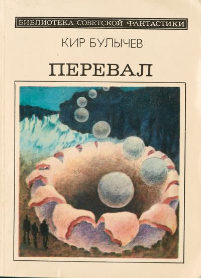 Перевал - Кир Булычев