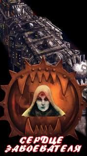 Аудиокнига Warhammer 40000. Ересь Хоруса. Сердце завоевателя
