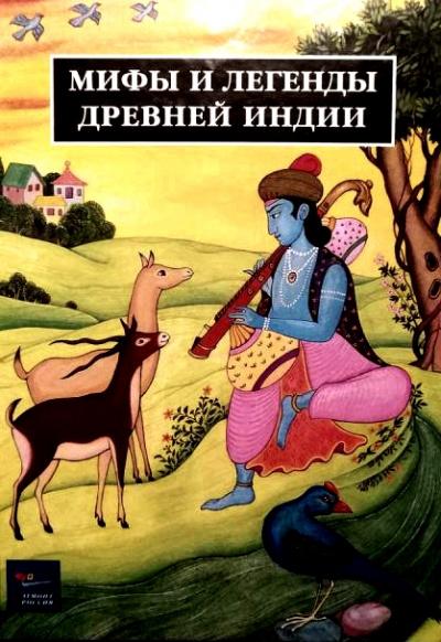 Скачать аудиокнигу Легенды Древней Индии. Священные знания