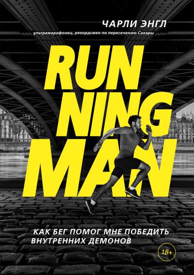 Скачать аудиокнигу Running Man. Как бег помог мне победить внутренних демонов