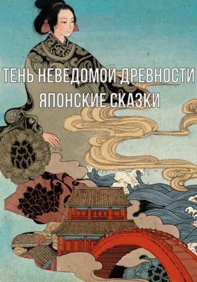 Аудиокнига Тень неведомой древности. Японские сказки