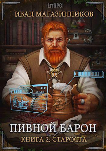 Староста - Иван Магазинников