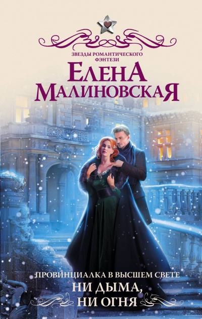 Ни дыма, ни огня - Елена Малиновская