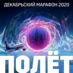Аудиокнига Декабрьский марафон 2020 (Сборник рассказов)