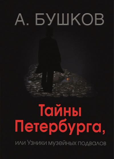 Аудиокнига Тайны Петербурга, или Узники музейных подвалов