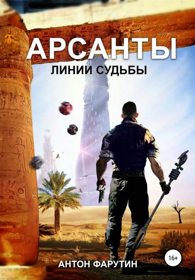 Линии судьбы - Антон Фарутин