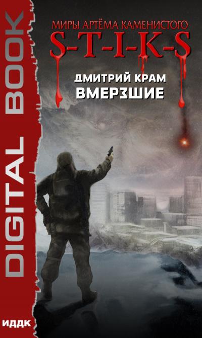 Вмерзшие (S-T-I-K-S) - Дмитрий Крам