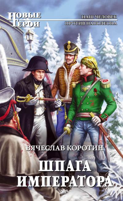 Шпага императора - Вячеслав Коротин