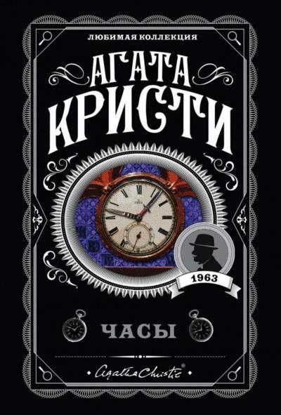 Аудиокнига Часы
