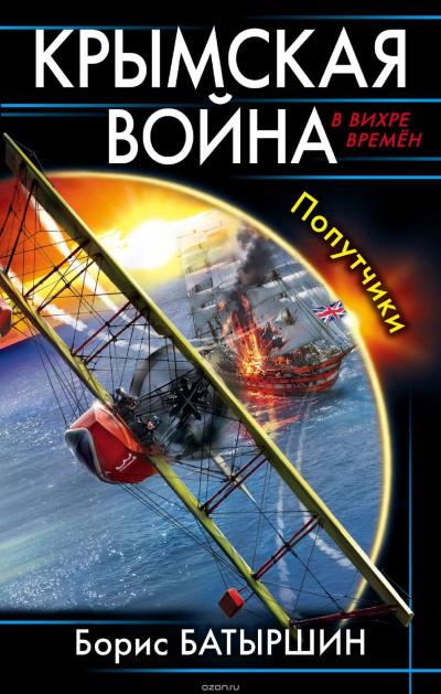 Попутчики - Борис Батыршин