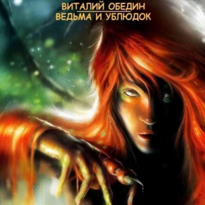 Мир Древней Крови: Слотеры. Ведьма и Ублюдок - Виталий Oбeдин