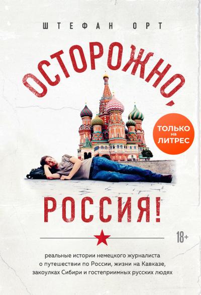 Осторожно, Россия! - Штефан Орт