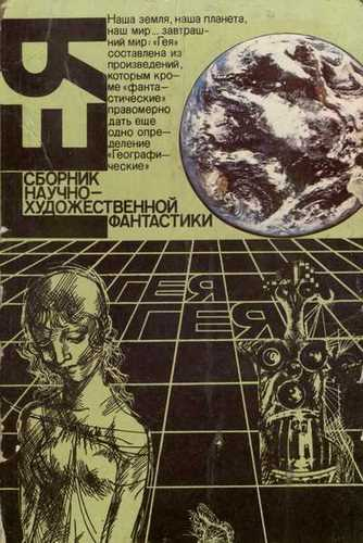 Аудиокнига Гея (Сборник фантастики)