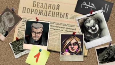 Аудиокнига Бездной Порожденные. 1-й сезон