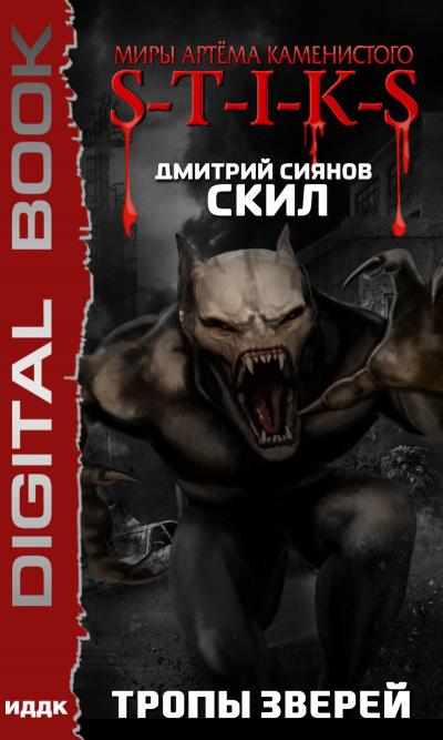 Тропы зверей. S-T-I-K-S - Дмитрий Сиянов