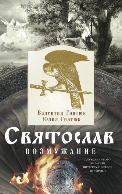 Аудиокнига Святослав. Возмужание