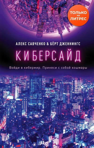Киберсайд - Алекс Савченко, Берт Дженнингс