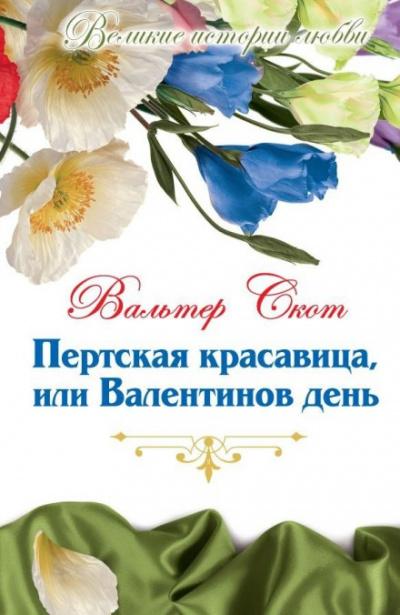 Аудиокнига Пертская красавица, или Валентинов день