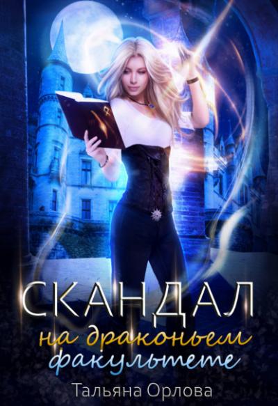 Скандал на драконьем факультете - Тальяна Орлова