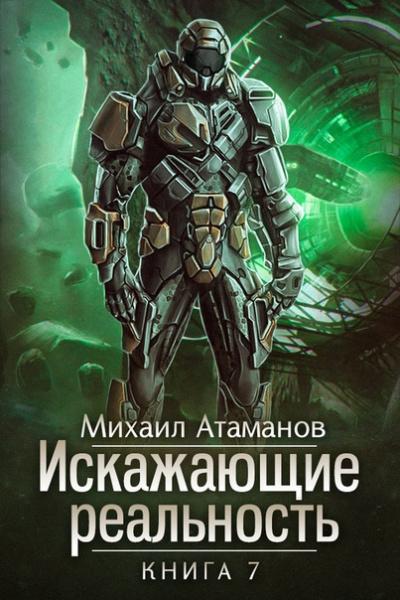 Искажающие реальность. Книга 7 - Михаил Атаманов