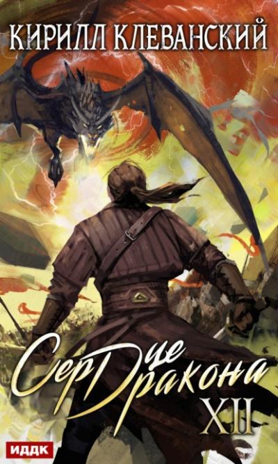 Сердце Дракона. Книга 12 - Кирилл Клеванский