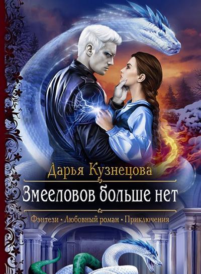 Змееловов больше нет - Дарья Кузнецова