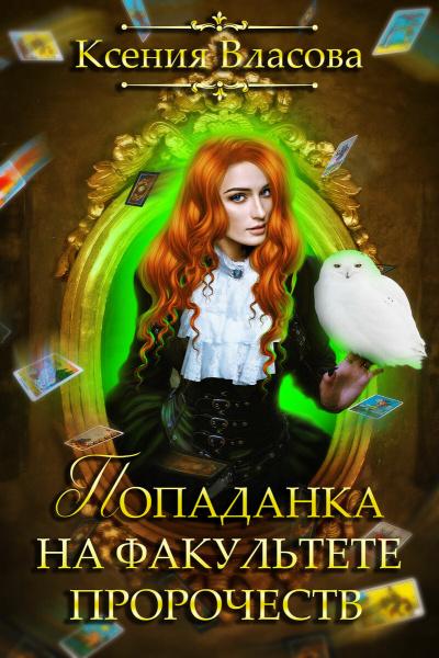 Попаданка на факультете пророчеств - Ксения Власова