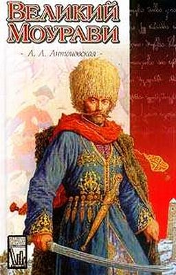 Аудиокнига Великий Моурави (в 6-ти томах)