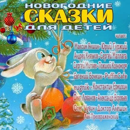 Аудиокнига Новогодние сказки для детей