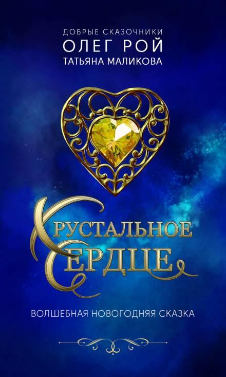 Аудиокнига Хрустальное сердце