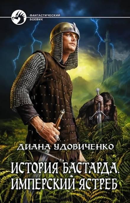 Имперский ястреб - Диана Удовиченко