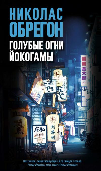 Аудиокнига Голубые огни Йокогамы