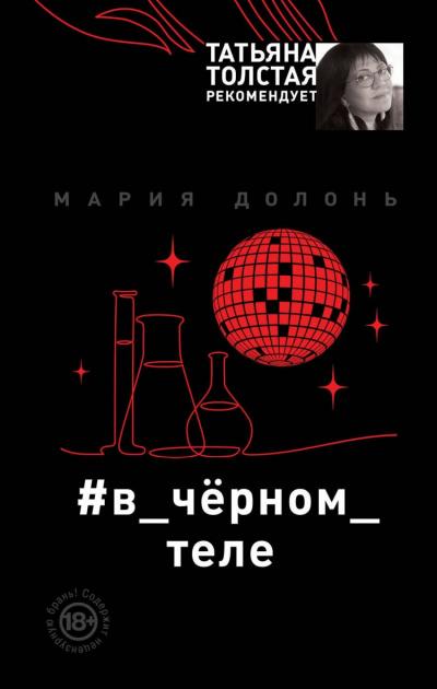 Аудиокнига #в_чёрном_теле