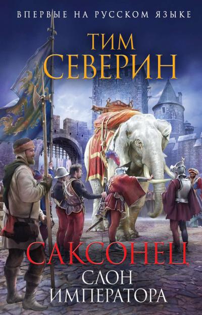 Аудиокнига Слон императора